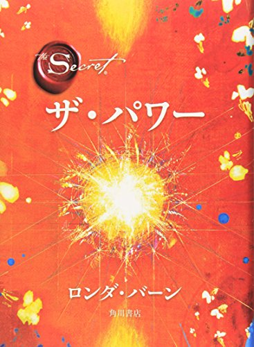 The Secret: The Power (Japanese Edition)