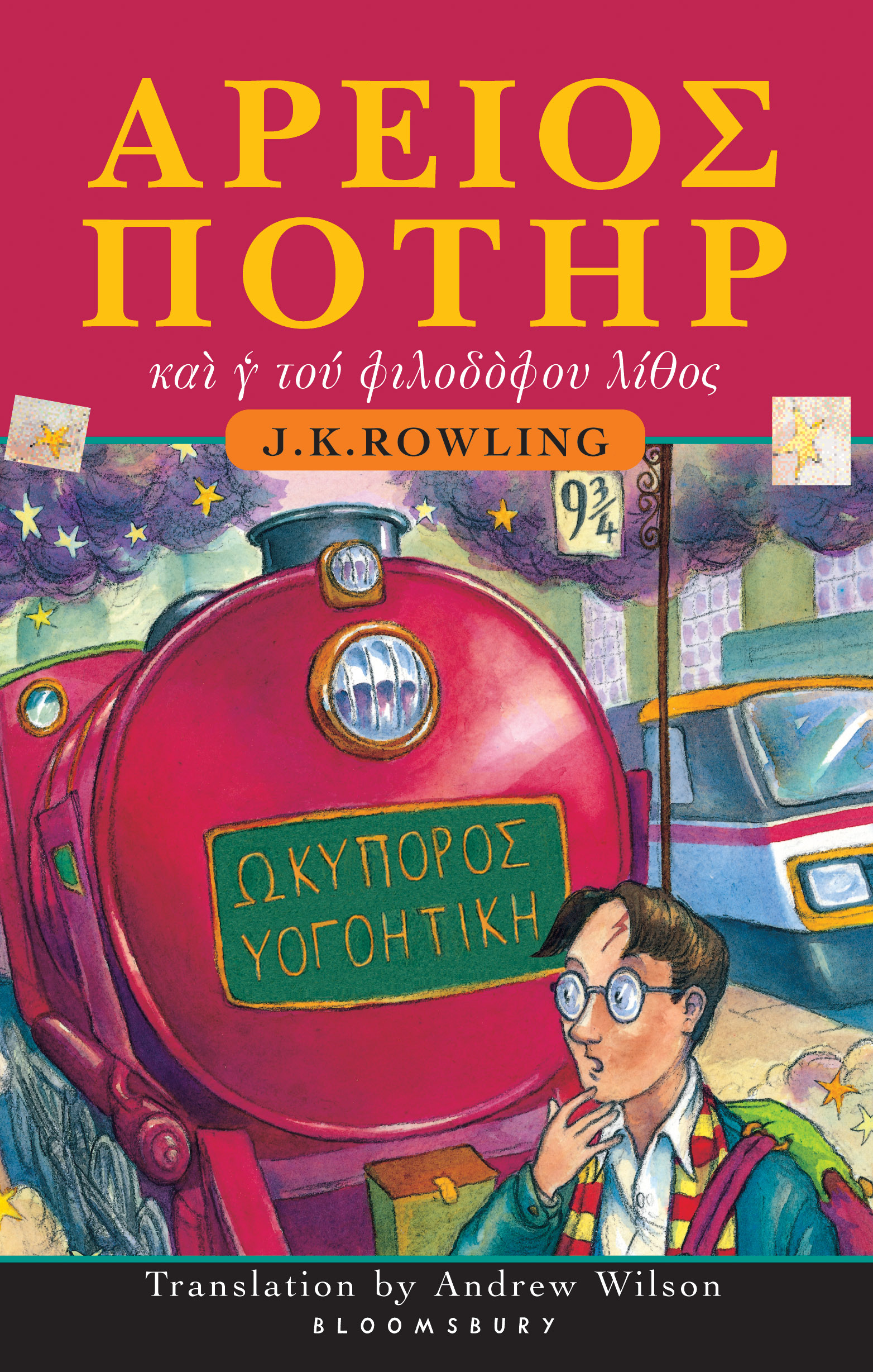 Harry Potter Philiosopher Stone (Ancient Greek Edition) by J.K. Rowling, ISBN: 9780747568971
