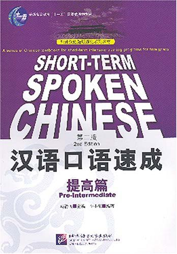 Short-term Spoken Chinese: Pre-Intermediate (2nd Edition) (Chinese and English Edition) by Ma Jianfei, ISBN: 9787561916162