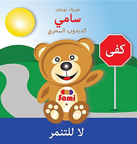 SAMI THE MAGIC BEAR: No To Bullying! ( Arabic ):