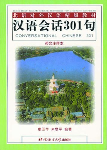 Conversational Chinese 301 (Chinese and English Edition) (English and Chinese Edition) by Kang Yuhua, ISBN: 9787561906569