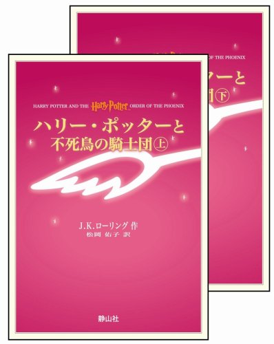 Harry Potter and the Order of the Phoenix (in Japanese, Japanese Edition)