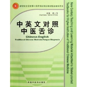 Chinese-English traditional Chinese medicine tongue diagnosis