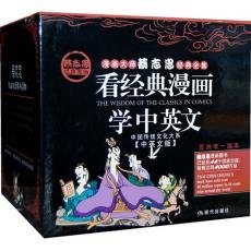 The Wisdom of the Classics in Comics, Cai Zhizhong/ Tsai Chih Chung Comics Collection (28 Volumes), Chinese and English