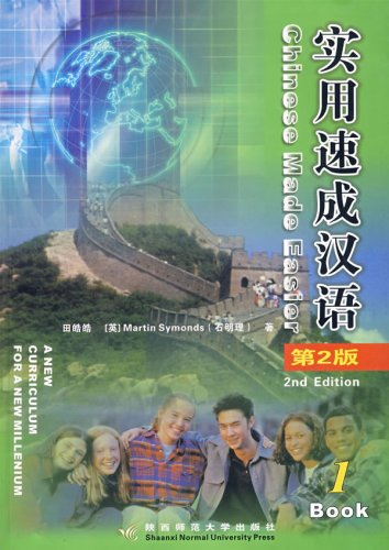 Chinese Made Easier (Book 1) (English and Chinese Edition)