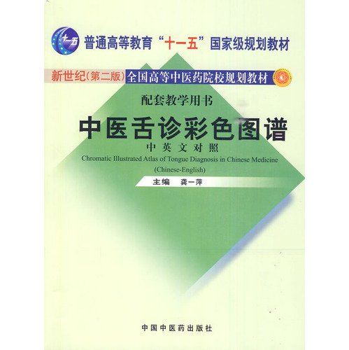 Chromatic Illustrated Atlas of Tongue Diagnosis in Chinese Medicine(chinese-english)