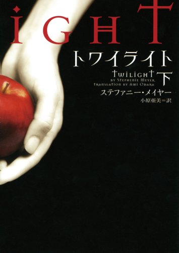 Twilight, Volume 2