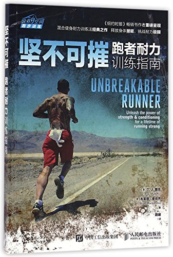 Unbreakable Runner: Unleash the Power of Strength & Conditioning for a Lifetime of Running Strong (Chinese Edition)