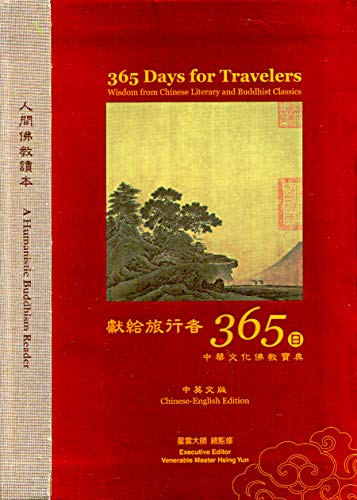 365 Days For Travelers - Wisdom from Chinese Literary and Buddhist Classics [Chinese-English Edition]