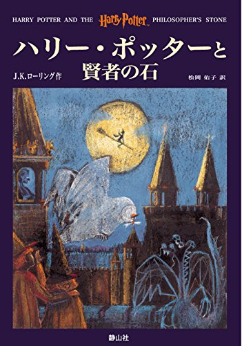Harry Potter and the Philosopher's Stone [In Japanese Language]