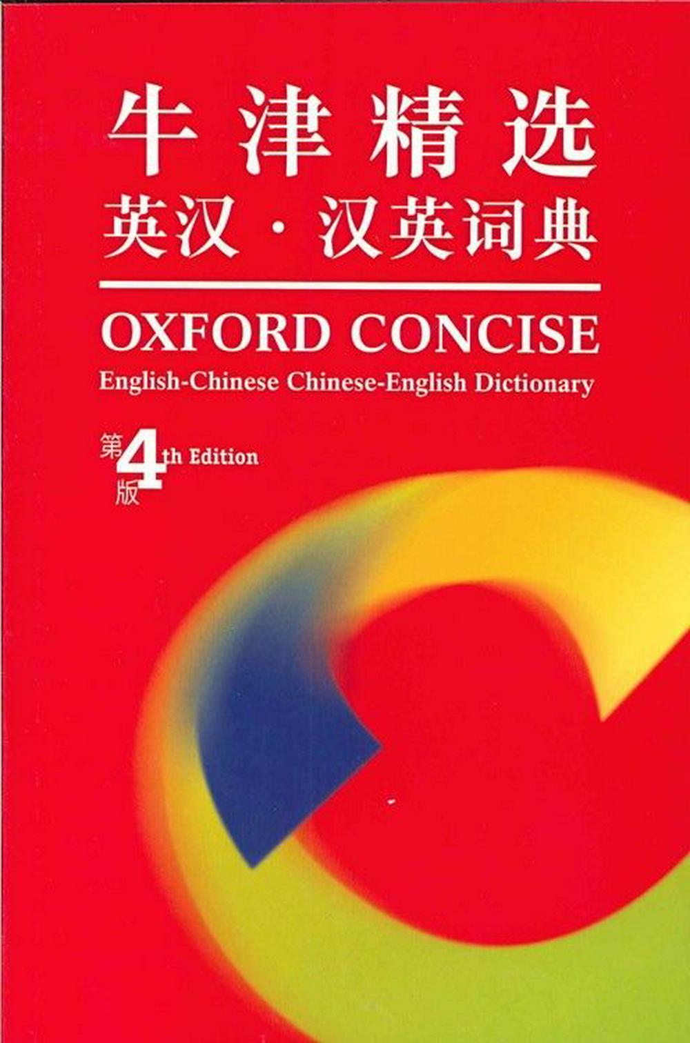 Concise English-Chinese Chinese-English Dictionary by Martin H. Manser, 朱原, 王良碧, 任永长, 吴景荣, ISBN: 9780198005933