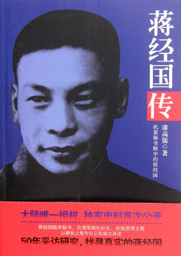 The Generalissimos Son (Chinese Edition)