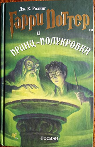 Harry Potter I Princ-Polukrovka