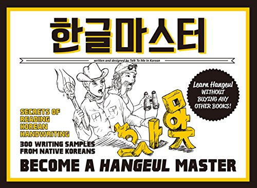 Become A Hangeul Master: Secrets of Reading Korean Handwriting - 300 Writing Samples from Native Koreans by Talk To Me in Korean, ISBN: 9788956057194