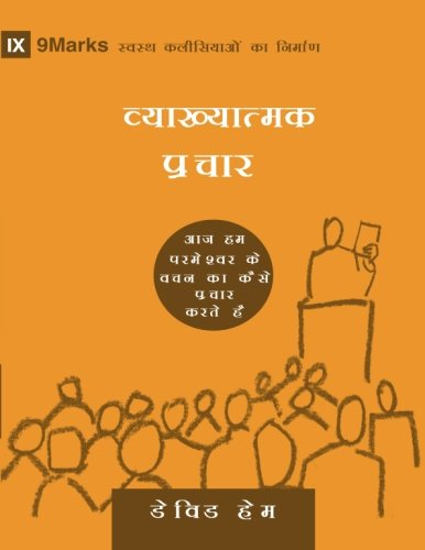 Expositional Preaching: Hindi (9Marks): How We Speak God's Word Today (Building Healthy Churches (Hindi))