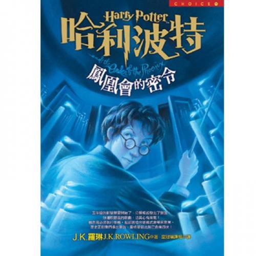 Harry Potter and the Order of the Phoenix (Traditional Chinese Characters, 2 Volumes) (Harry Potter (Chinese)) (Chinese Edition)