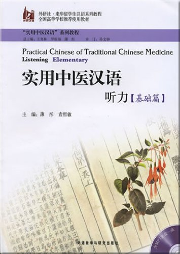 Practical Chinese of Traditional Chinese Medicine: Listening (Elementary) (MP3) (Chinese Edition) by Wang Yu Lin, ISBN: 9787560092317
