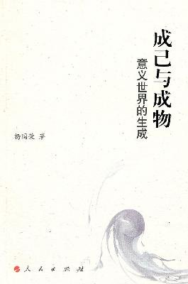 Cheng already and into the material - meaning the generation of the world(Chinese Edition)
