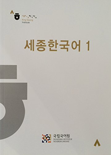 Sejong Korean. Book 1