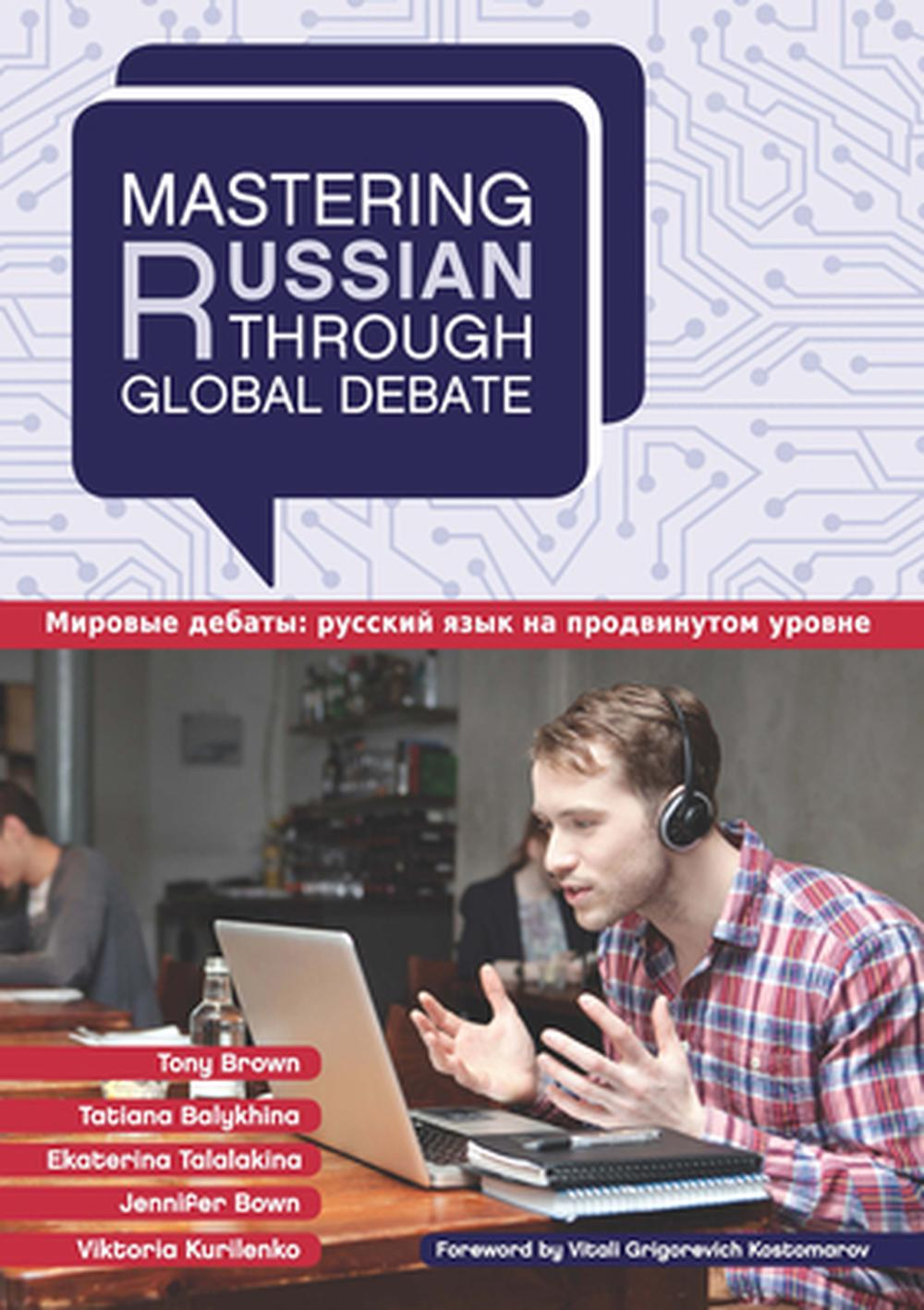 Mastering Russian Through Global Debate by Tony Brown,Tatiana Balykhina,Ekaterina Talalakina,Jennifer Bown,Viktoria Kurilenko, ISBN: 9781626160880