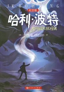 Harry Potter and the Prisoner of Azkaban (Commemorative Edition)(Chinese Edition)