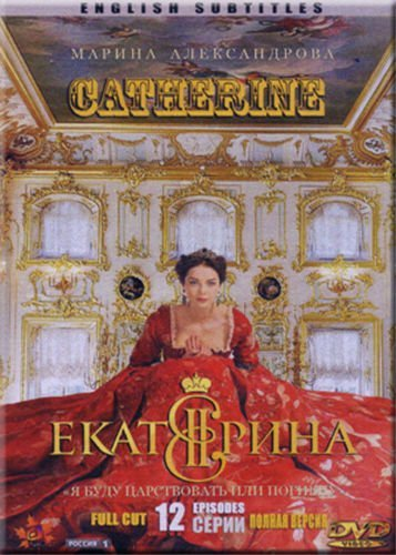 CATHERINE / EKATERINA RUSSIAN HISTORY TV SERIES ENGLISH SUBTITLES 2DVD NTSC 12 EPISODES