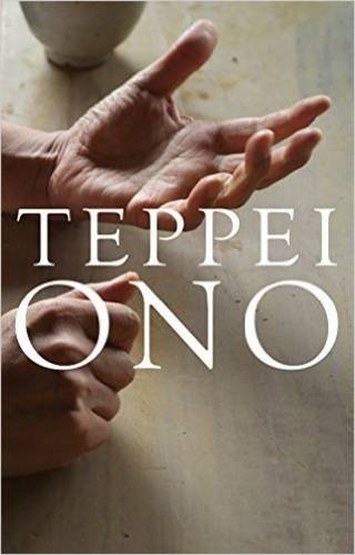 Teppei Ono by edited, ISBN: 9784861525193