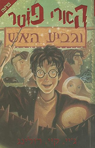 Harry Potter and the Goblet of Fire (Hebrew Edition)