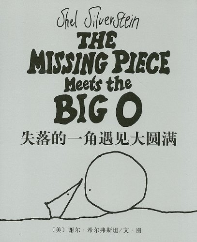 The Missing Piece Meets the Big O by Shel Silverstein, ISBN: 9787544225175