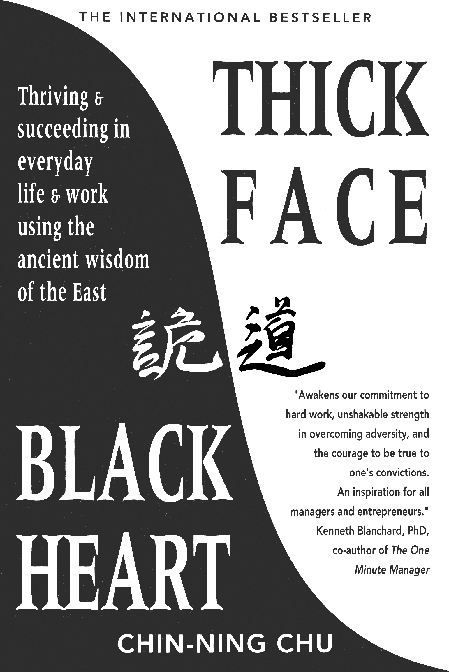 Cover Art for Thick Face Black Heart, ISBN: 9781863738569