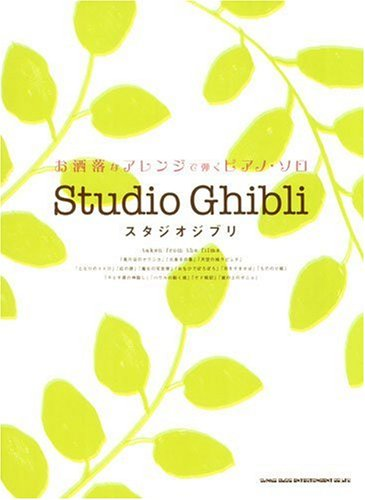 Studio Ghibli Jazz arrangement Piano Solo Sheet Music Book